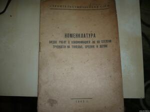 Служебная брошюра НКВД-ГУЛАГ - 0716683.jpg