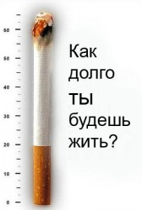 Жизнь в займы ... - курение  яд.jpg
