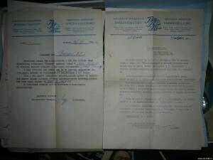 Внешпосылторг СССР , уведомления,прайсы. - 4188646.jpg