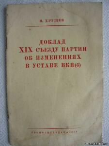 Брошюры Политиздата 1940х-50х годов - 2229779.jpg