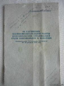 Брошюры Политиздата 1940х-50х годов - 4330231.jpg