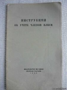 Брошюры Политиздата 1940х-50х годов - 6826684.jpg