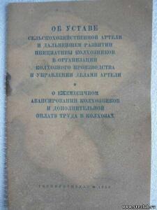 Брошюры Политиздата 1940х-50х годов - 3621082.jpg