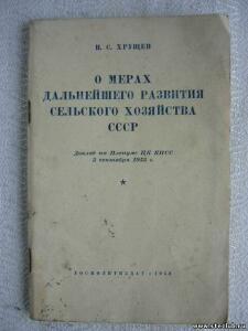 Брошюры Политиздата 1940х-50х годов - 0055820.jpg