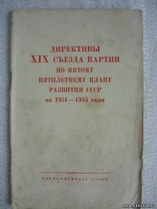 Брошюры Политиздата 1940х-50х годов - 8792638.jpg
