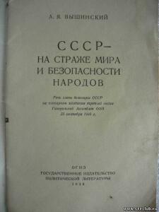 Брошюры Политиздата 1940х-50х годов - 5970029.jpg