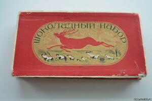 Продукты, сигареты из СССР - 1078571.jpg