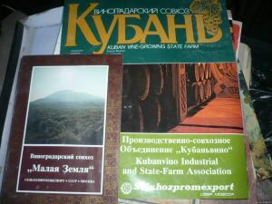 буклеты Кубаньвино - 1626727.jpg