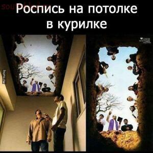 Жизнь в займы ... - потолок в курилке.jpg