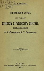 Книга несколько слов поводу русских и татарских перстней - post-15791-0-59408900-1376070345.jpg