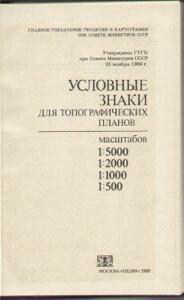 Книга Условные знаки для топографических планов - f2ed9d0862f7.jpg