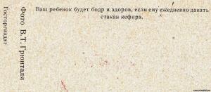 Серия открыток Госторгиздат 50-х г. - 0454227.jpg