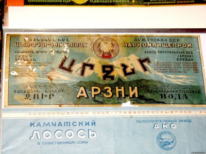 Этикетки продуктовые Наркомпищепром - 9718742.jpg