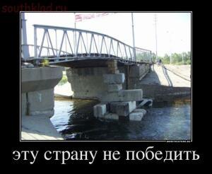 Фото приколы про русских и Россию - 1319386899_507183_etu-stranu-ne-pobedit.jpg