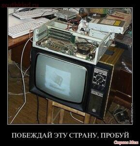 Фото приколы про русских и Россию - 11477515_21915thumb500.jpg
