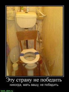 Фото приколы про русских и Россию - x_2c4e384e-копия.jpg