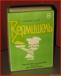 Картонная и бумажная продуктовая упаковка и специй из СССР - 8363900.jpg