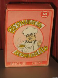 Картонная и бумажная продуктовая упаковка и специй из СССР - 0745166.jpg