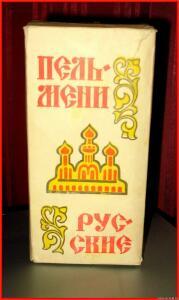 Картонная и бумажная продуктовая упаковка и специй из СССР - 0896058.jpg