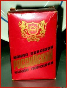 Картонная и бумажная продуктовая упаковка и специй из СССР - 1342108.jpg