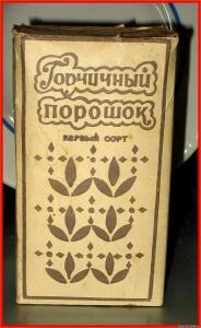 Картонная и бумажная продуктовая упаковка и специй из СССР - 7476913.jpg