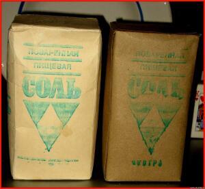 Картонная и бумажная продуктовая упаковка и специй из СССР - 5174238.jpg