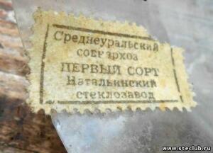 Натальинский стекольный завод - 5327219.jpg