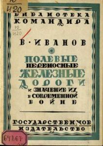 Книга Полевые переносные дороги и их значение в современност - 6e9272af3a54ed47a3768c1316940271.jpg