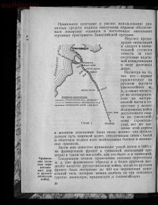 Книга Полевые переносные дороги и их значение в современност - 85dd6aced5fcea92b5197db738bb5321fdc0e429.jpg