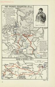 Книга Атлас карт и схем по русской военной истории - 712540989d50449aaae1737aba5a6eff68a7a414.jpg