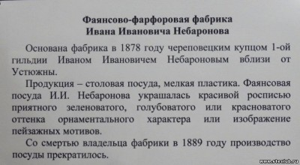 Фарфоро-фаянсовая фабрика И. Небаронова - 0950045.jpg