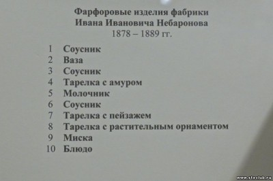 Фарфоро-фаянсовая фабрика И. Небаронова - 0887976.jpg
