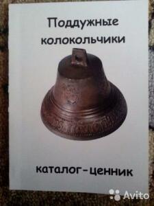 Книга-ценник Поддужные колокольчики. - 1726807685.jpg