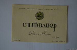 Этикетки продуктовые Наркомпищепром - 0976956.jpg