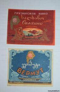 Этикетки алкогольные СССР - 6292232.jpg