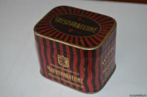 Продукты, сигареты из СССР - 6676970.jpg