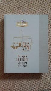 История Лидского бровара 1876-2012 - 8147469.jpg