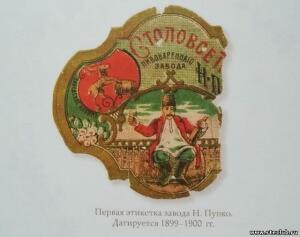 История Лидского бровара 1876-2012 - 4791182.jpg