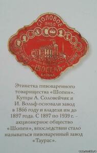 История Лидского бровара 1876-2012 - 2633259.jpg