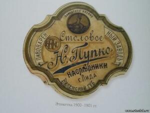 История Лидского бровара 1876-2012 - 1486116.jpg