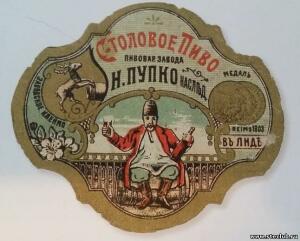 История Лидского бровара 1876-2012 - 0807126.jpg