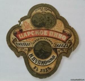История Лидского бровара 1876-2012 - 1047415.jpg