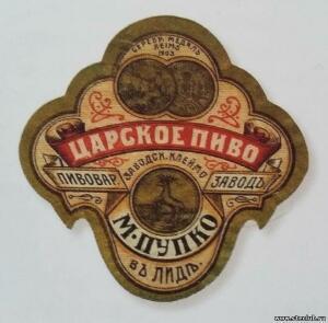 История Лидского бровара 1876-2012 - 7067605.jpg