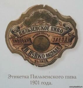 История Лидского бровара 1876-2012 - 1735790.jpg