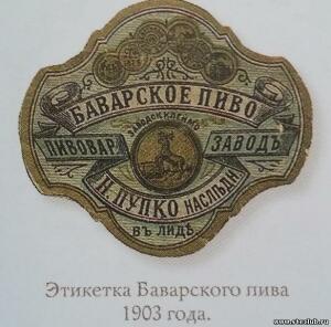 История Лидского бровара 1876-2012 - 1423867.jpg