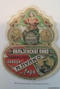 История Лидского бровара 1876-2012 - 4179052.jpg