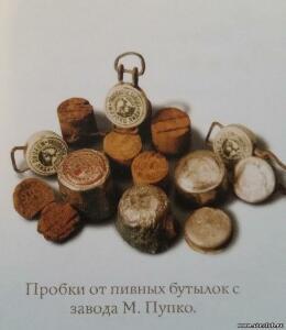 История Лидского бровара 1876-2012 - 0194363.jpg