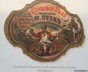 История Лидского бровара 1876-2012 - 0055641.jpg