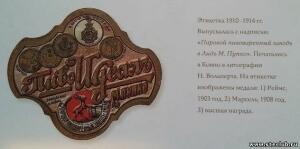 История Лидского бровара 1876-2012 - 6405557.jpg