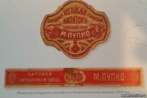 История Лидского бровара 1876-2012 - 4345507.jpg